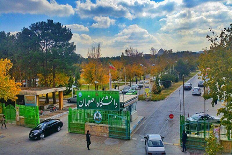 ثبت نام پذیرش دانشجوی کارشناسی ارشد بدون آزمون دانشگاه اصفهان تا خاتمه خرداد ادامه دارد